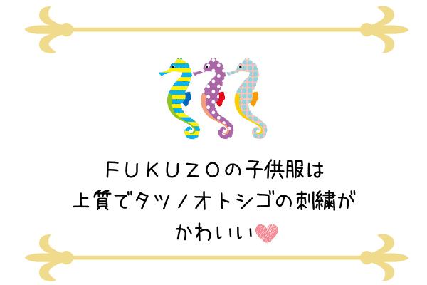 FUKUZO フクゾー サイズ 元町