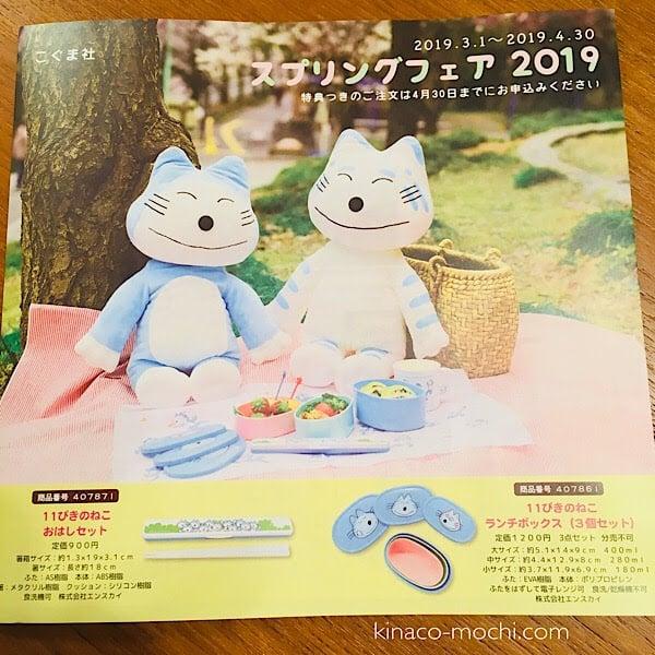 スプリングフェア こぐま社 2019
